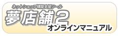 夢店舗2オンラインマニュアル