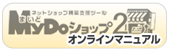 MyDo2オンラインマニュアル