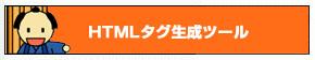 HTMLタグ生成ツール