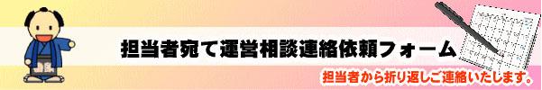 運営相談連絡依頼フォーム